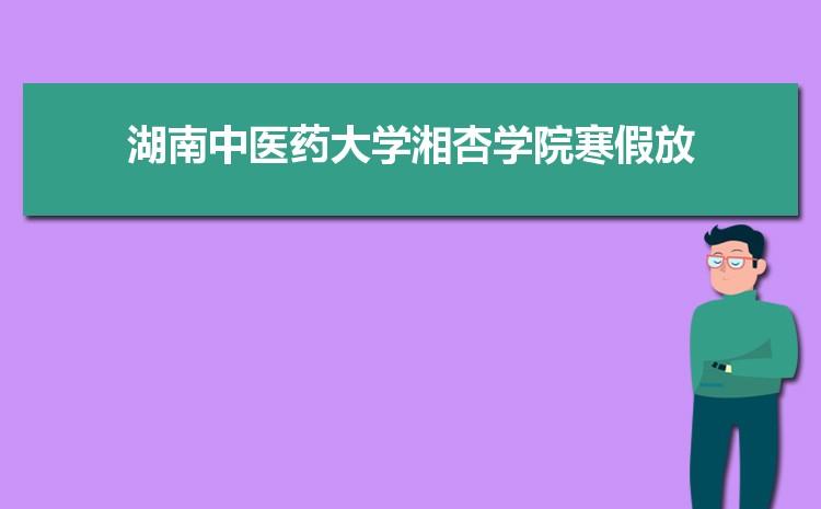 2021年湖南中医药大学湘杏学院招生专业有哪些及招生专业目录人数