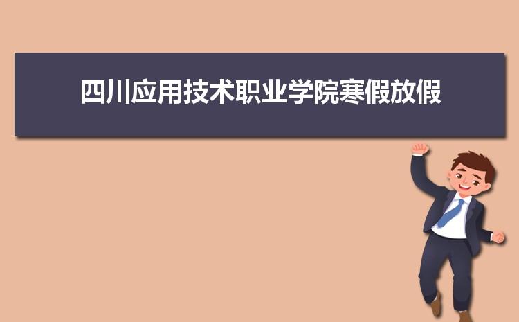 四川应用技术职业学院是几本大学,四川应用技术职业学院是专科还是本科