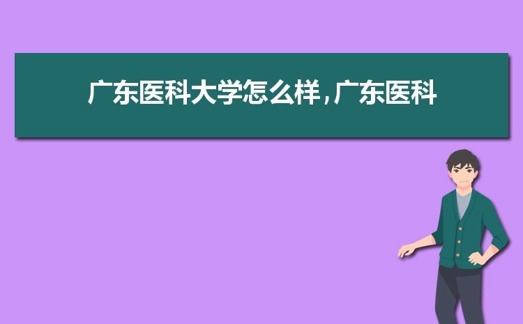 2021年广东医科大学招生专业有哪些及招生专业目录人数