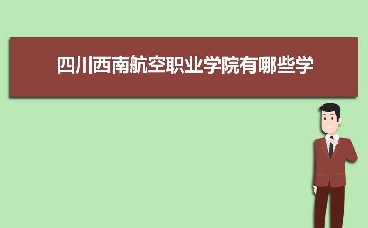 2021年四川西南航空职业学院招生专业有哪些及招生专业目录人数