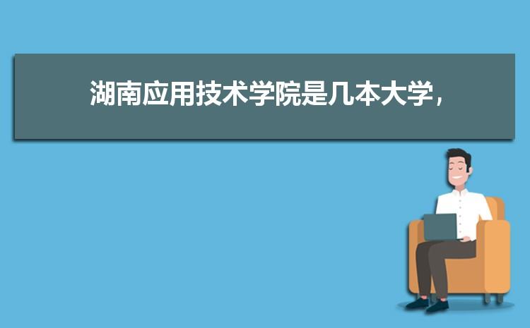 2021年湖南应用技术学院招生专业有哪些及招生专业目录人数