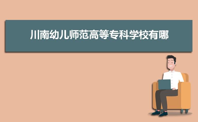 川南幼儿师范高等专科学校是几本大学,川南幼儿师范高等专科学校是专科还是本科
