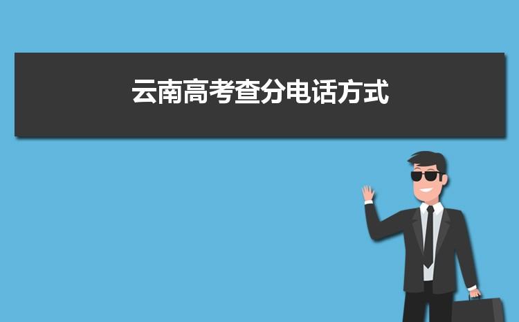 2021年云南高考查分电话方式和网址成绩查询入口