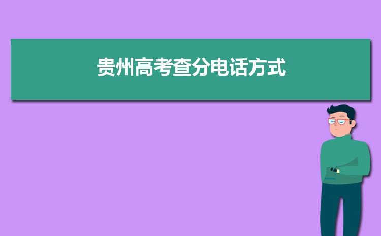 2021年贵州高考查分电话方式和网址成绩查询入口