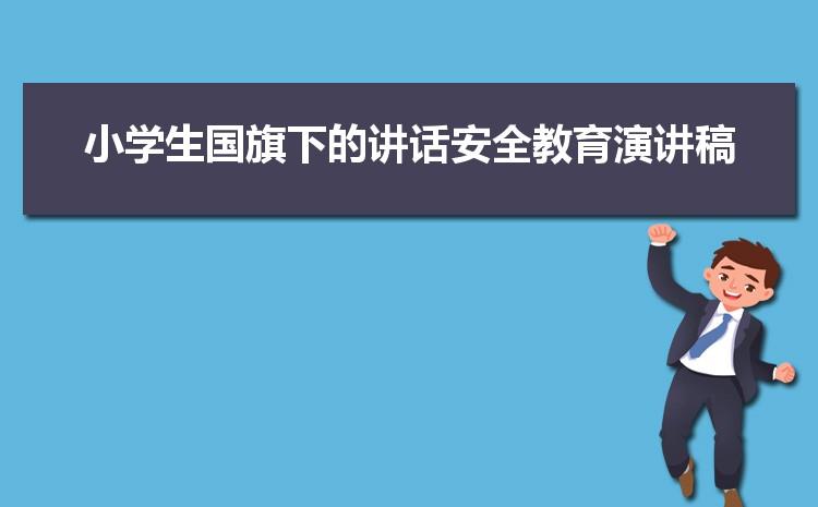 小学生国庆国旗下讲话主题发言稿五篇