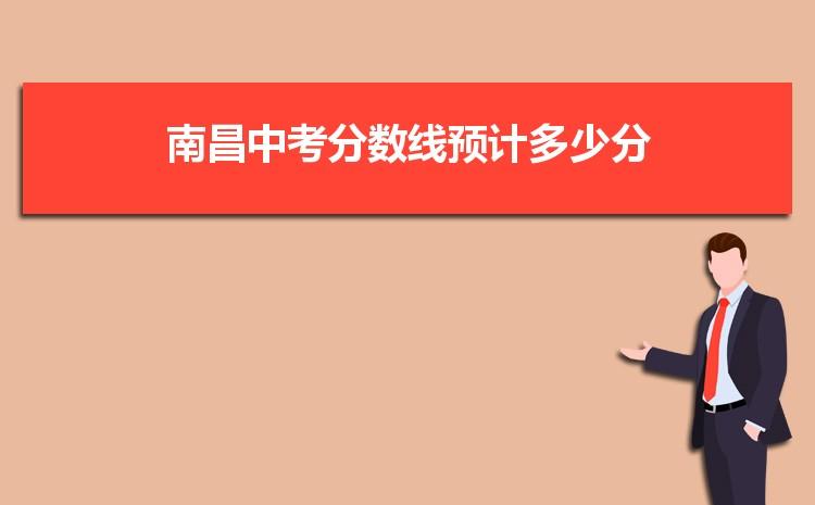 2021年南昌中考分数线预计多少分,附历年南昌中考分数线