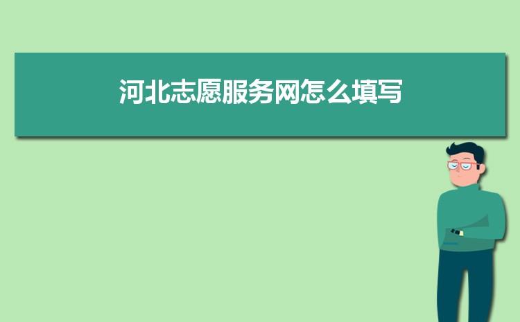 河北志愿服�站W怎么填�� 河北省志愿填�蠹颁�取��t