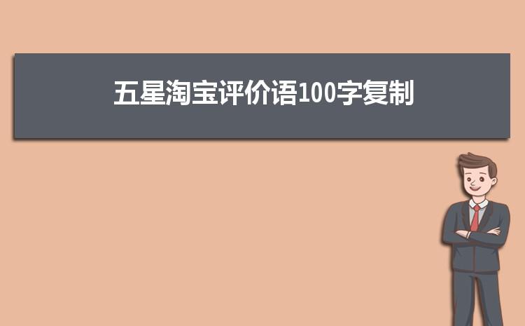 淘宝万能评价 五星淘宝评价语100字复制
