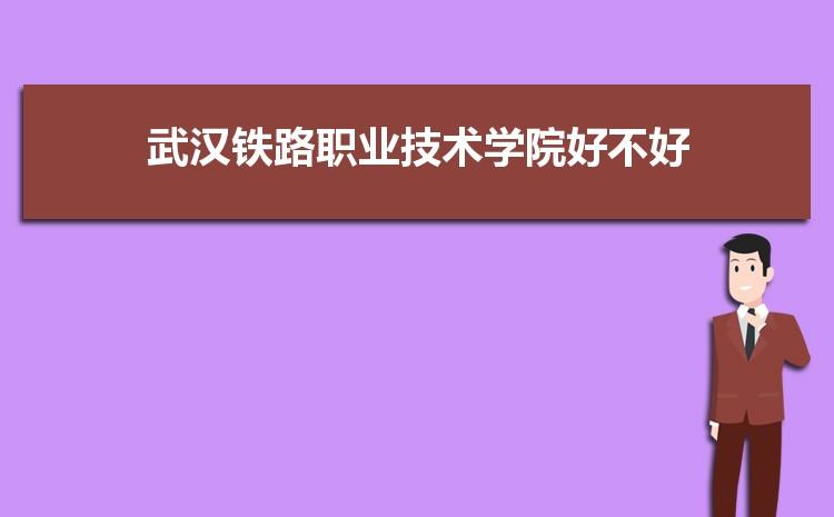 武汉铁路职业技术学院好不好,多少分可以上附真实评价