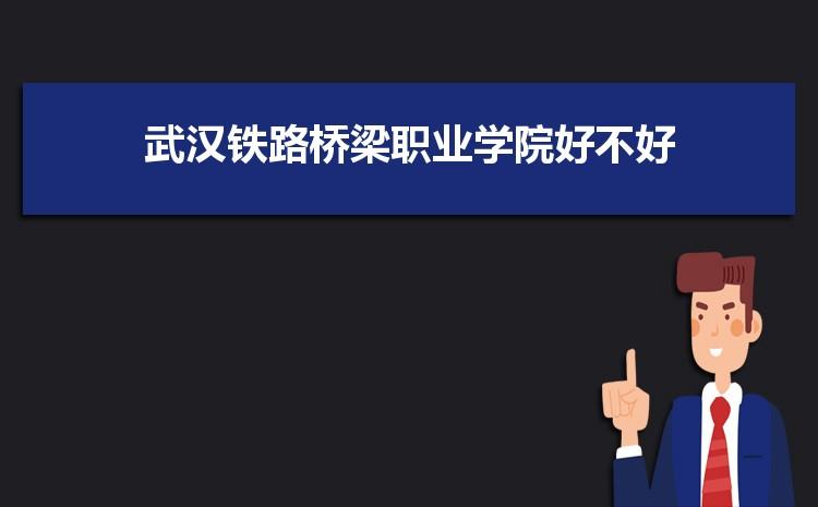 武汉铁路桥梁职业学院好不好,多少分可以上附真实评价