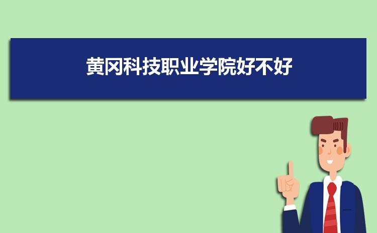 黄冈科技职业学院好不好,多少分可以上附真实评价