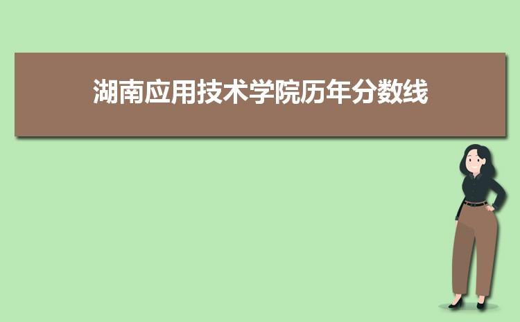 湖南应用技术学院历年高考录取分数线一览表 附文理科投档线