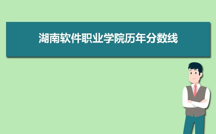 湖南软件职业学院历年高考录取分数线一览表 附文理科投档线