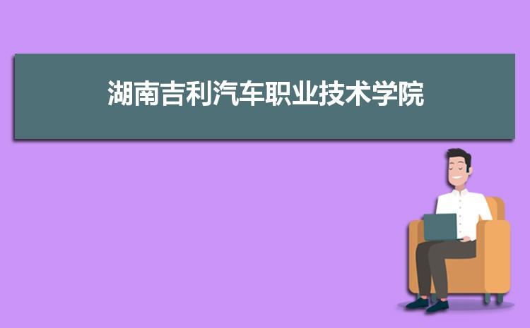 2021年湖南吉利汽车职业技术学院招生专业有哪些及招生专业目录人数