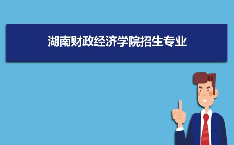 2021年湖南财政经济学院招生专业有哪些及招生专业目录人数