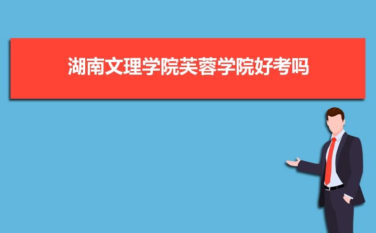 2021年湖南文理学院芙蓉学院招生专业有哪些及招生专业目录人数