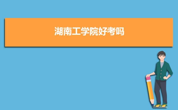 2021年湖南工学院招生专业有哪些及招生专业目录人数