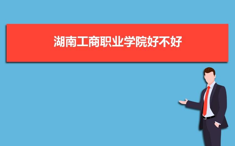 2021年湖南工商职业学院招生专业有哪些及招生专业目录人数