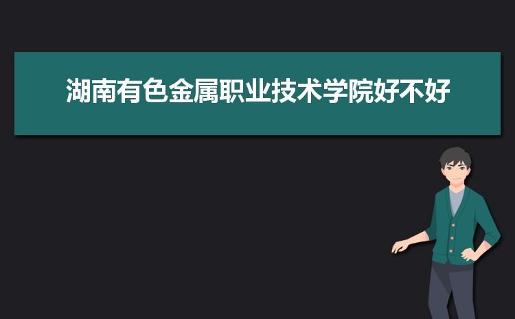 2021年湖南有色金属职业技术学院招生专业有哪些及招生专业目录人数