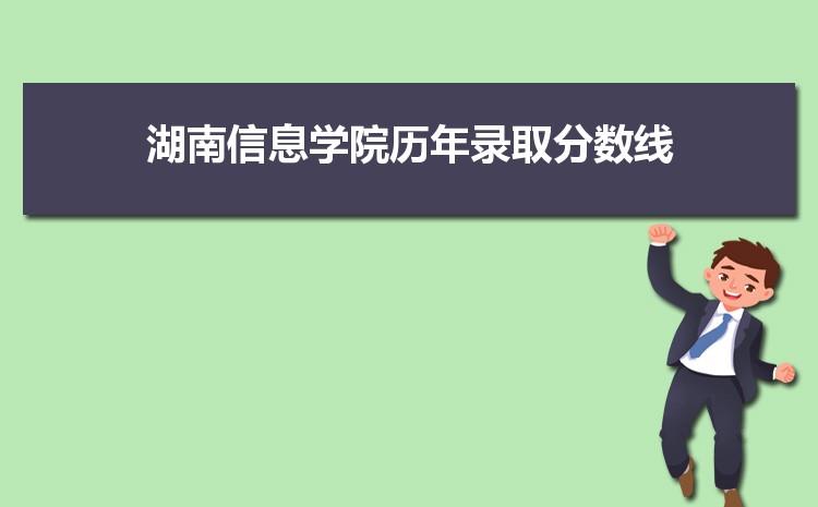 湖南信息学院历年高考录取分数线一览表 附文理科投档线