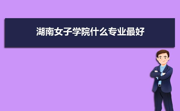 2021年湖南女子学院招生专业有哪些及招生专业目录人数