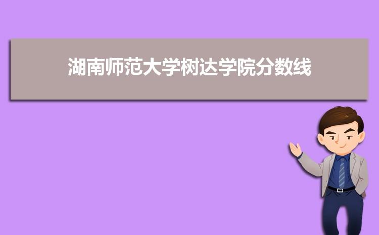 2021年湖南师范大学树达学院招生专业有哪些及招生专业目录人数