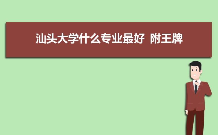 2021年汕头大学招生专业有哪些及招生专业目录人数