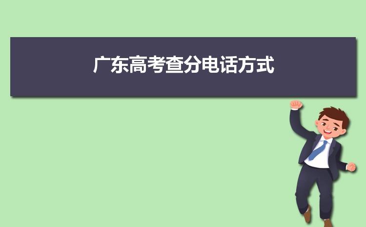 2021年广东高考查分电话方式和网址成绩查询入口