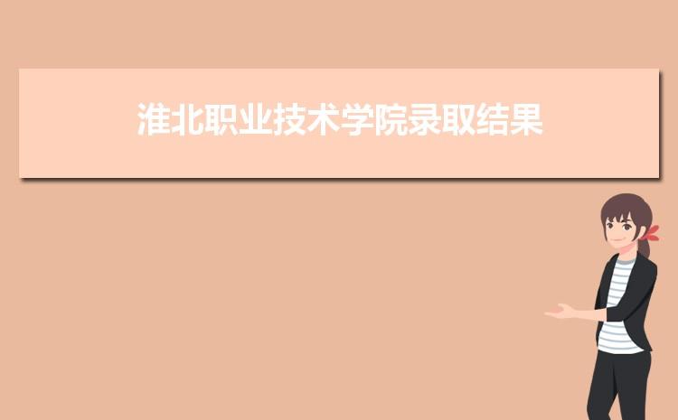 2021年淮北职业技术学院录取结果公布查询时间什么时候出来