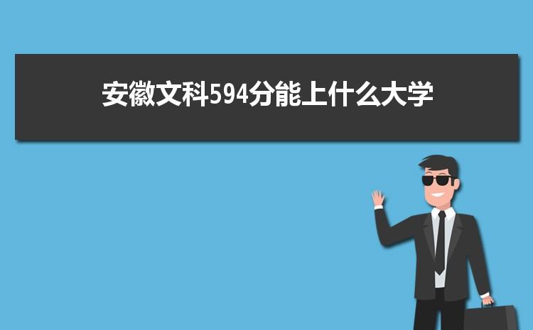 安徽文科594分能上什么大学,2021年安徽文科594分可报考哪些大学