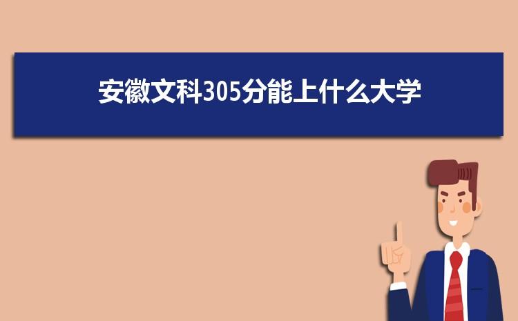 安徽文科305分能上什么大学,2021年安徽文科305分可报考哪些大学