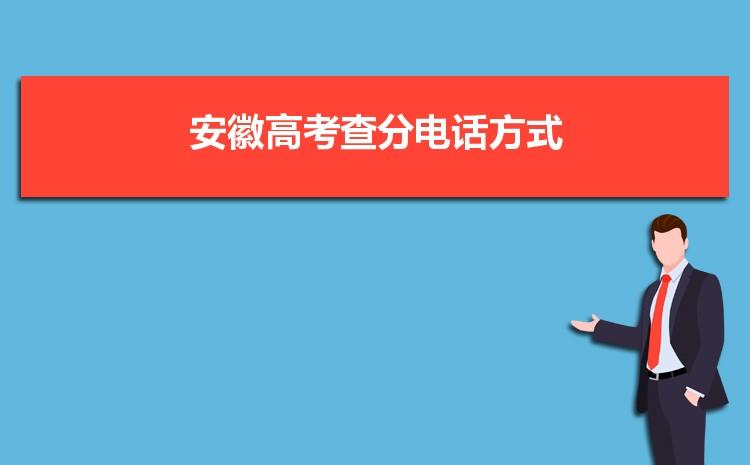 2021年安徽高考查分电话方式和网址成绩查询入口