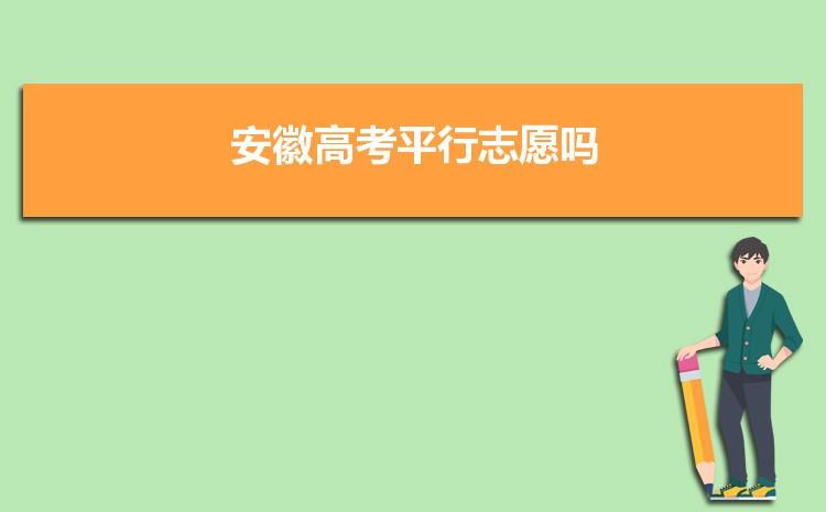 安徽高考平行志愿�� 安徽高考平行志愿可以�x�����I