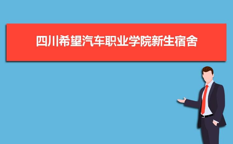 2021年四川希望汽车职业学院招生专业有哪些及招生专业目录人数