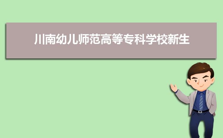 2021年川南幼儿师范高等专科学校招生专业有哪些及招生专业目录人数