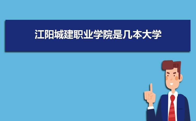 江阳城建职业学院是几本大学,江阳城建职业学院是专科还是本科