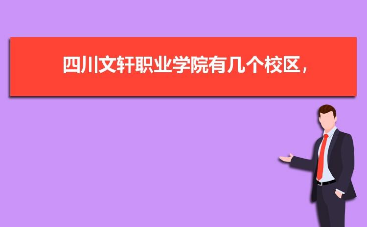四川文轩职业学院是几本大学,四川文轩职业学院是专科还是本科