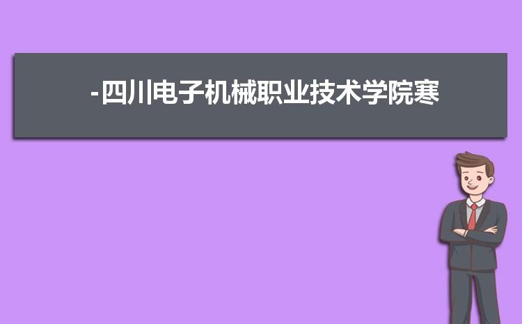 四川电子机械职业技术学院是几本大学,四川电子机械职业技术学院是专科还是本科