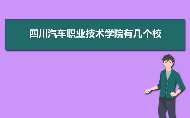 四川汽车职业技术学院是几本大学,四川汽车职业技术学院是专科还是本科
