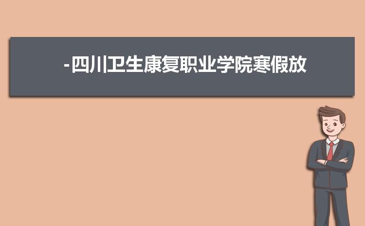 2021年四川卫生康复职业学院招生专业有哪些及招生专业目录人数