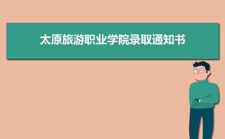 2021年太原旅游��I�W院�取通知��查�多久可以收到,什么�r候�l