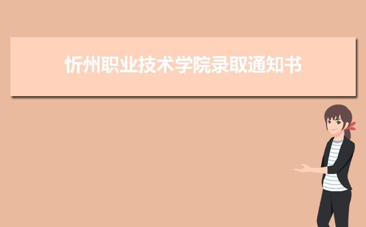 2021年忻州��I技�g�W院�取通知��查�多久可以收到,什么�r候�l