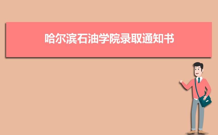 2021年哈尔滨石油学院录取通知书查询多久可以收到,什么时候发
