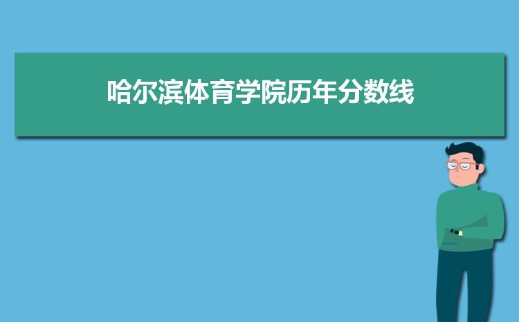 哈���I�w育�W院�v年高考�取分�稻�一�[表 附文理科投�n�