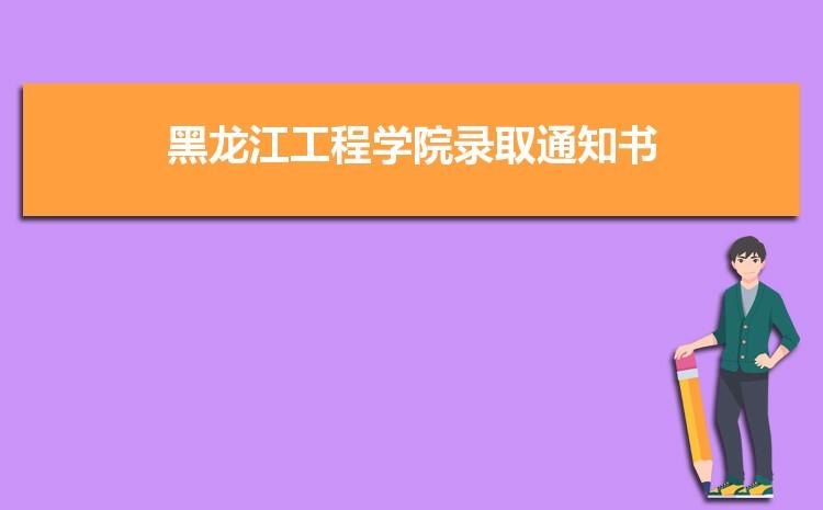 2021年黑龙江工程学院录取通知书查询多久可以收到,什么时候发