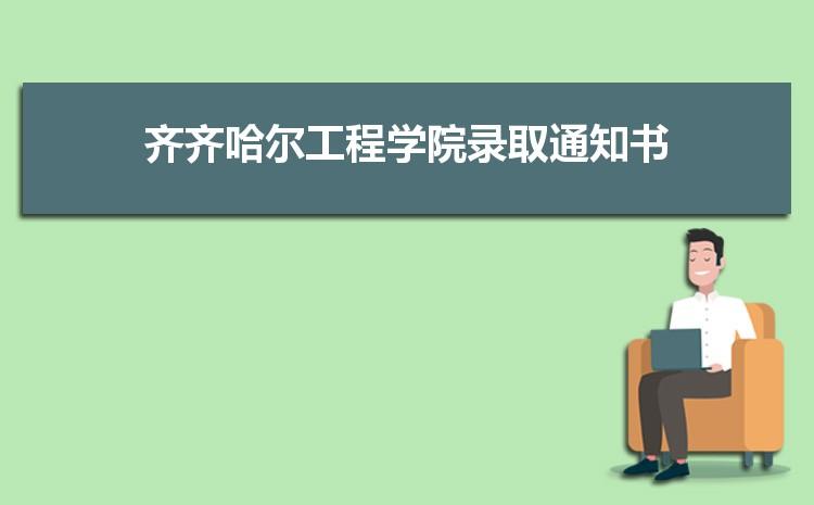2021年齐齐哈尔工程学院录取通知书查询多久可以收到,什么时候发
