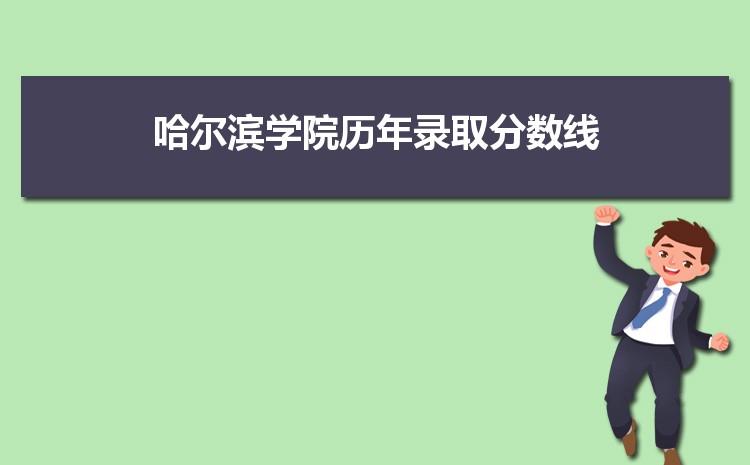 哈���I�W院�v年高考�取分�稻�一�[表 附文理科投�n�