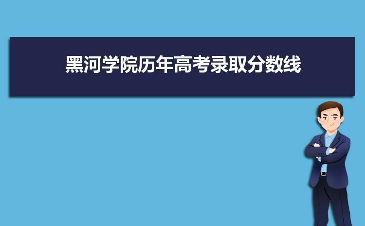 黑河�W院�v年高考�取分�稻�一�[表 附文理科投�n�