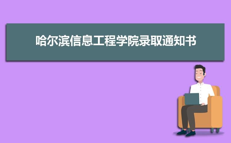 2021年哈尔滨信息工程学院录取通知书查询多久可以收到,什么时候发