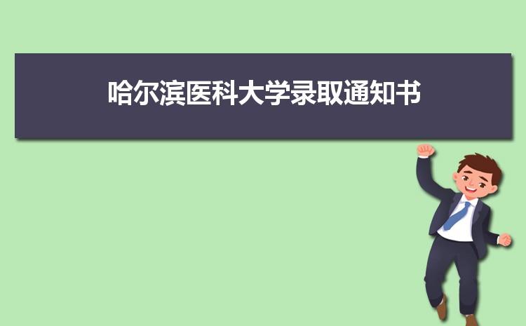 2021年哈尔滨医科大学录取通知书查询多久可以收到,什么时候发